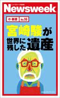 【期間限定価格】宮崎駿が世界に残した遺産(ニューズウィーク日本版e-新書No16)