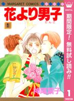 花より男子【期間限定無料】1