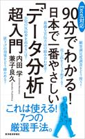 Excel対応90分でわかる!日本で一番やさしい「データ分析」超入門
