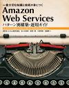 Amazon Web Services パターン別構築・運用ガイド一番大切な知識と技術が身につく【電
