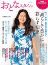 NHK団塊スタイル 「減らして豊かに」暮らす知恵 おとなスタイル 夏号-【電子書籍】