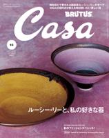 CasaBRUTUS(カーサ・ブルータス)2015年10月号