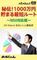 秘伝!1000万円貯まる最短ルート~NISA対応版~
