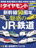 週刊ダイヤモンド14年9月20日号