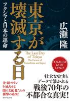 東京が壊滅する日