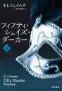 フィフティ・シェイズ・ダーカー (下)-【電子書籍】