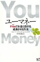 ユーマネーFreeでお金と自分を成長させる方法