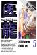 【期間限定無料お試し版】医龍(5)