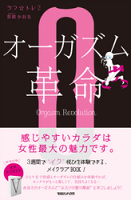ちつ☆トレ2オーガズム革命