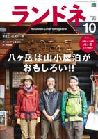ランドネ2014年10月号No.56