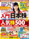 ダイヤモンドZAi 15年5月号-【電子書籍】