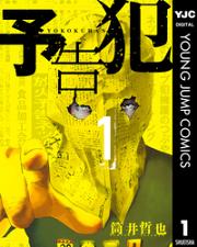 予告犯 1</br>【6月6日(土)ロードショー 『予告犯』原作】