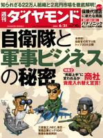 週刊ダイヤモンド14年6月21日号