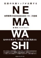 伝説の外資トップが公開する世界標準のNEMAWASHIの技術