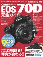 キヤノンEOS70D完全ガイド