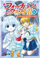 新フォーチュン・クエストII(6)シロちゃんと古のモンスター