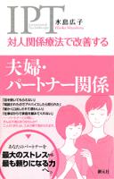 夫婦・パートナー関係