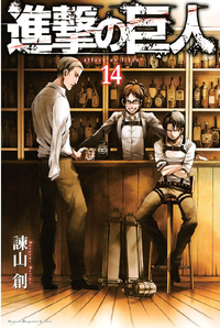 �ʷ�ε�� attack on titan��14��