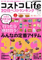 コストコLife2015ベストランキングポケット