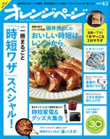 オレンジページ2015年8/2号