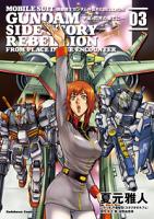 機動戦士ガンダム外伝REBELLION宇宙、閃光の果てに…(3)