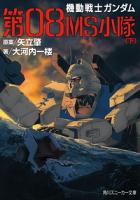 機動戦士ガンダム第08MS小隊(下)