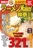 ラーメンWalker神奈川2015