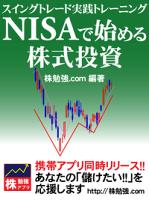 NISAで始める株式投資スイングトレード実践トレーニング