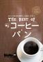 横浜ウォーカー特別編集THEBESTOFコーヒー&パン