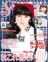 Seventeen2014年11月号