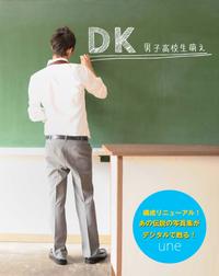 DK~男子高校生萌え~une