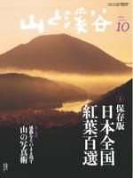 月刊山と溪谷2014年10月号2014年10月号