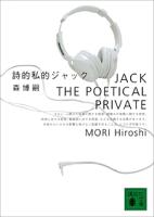 詩的私的ジャックJackthePoeticalPrivate