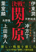 【4位】決戦!関ヶ原