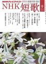 NHK短歌2014年9月号