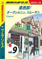 地球の歩き方A06フランス2014-2015【分冊】9南西部/オーヴェルニュ、リムーザン