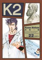 K222巻