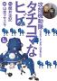 攻殻機動隊S.A.C.タチコマなヒビSTANDALONECOMPLEX6巻