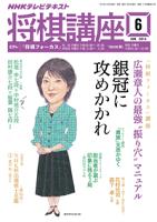 NHK将棋講座2014年6月号