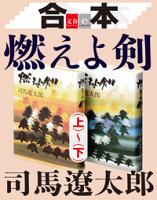 合本燃えよ剣(上)~(下)【文春e-Books】