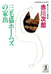 <p class=book_title>三毛猫ホームズの家出</p>