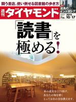 週刊ダイヤモンド15年10月17日号