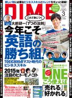 DIME(ダイム)2015年3月号