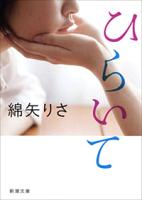 ひらいて(新潮文庫)