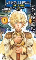 護樹騎士団物語幼年学校編3蒼い瞳と魔獣