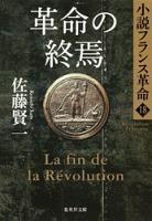革命の終焉小説フランス革命18