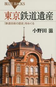 東京鉄道遺産 「鉄道技術の歴史」をめぐる