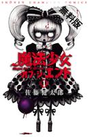 魔法少女・オブ・ジ・エンド1【期間限定無料お試し版】