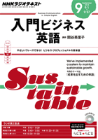 NHKラジオ入門ビジネス英語2014年9月号