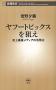 ヤフートピックスを狙えー史上最強メディアの活用法ー(新潮新書)